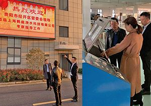 贵阳市国家经济技术开发区刘晓东副书记莅临参观上海鹤庭净水科技有限公司生产线