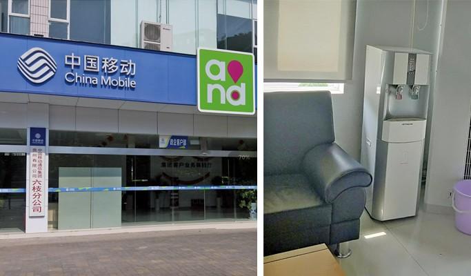 中国移动贵州六枝分公司