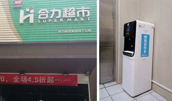 贵阳·合力连锁超市