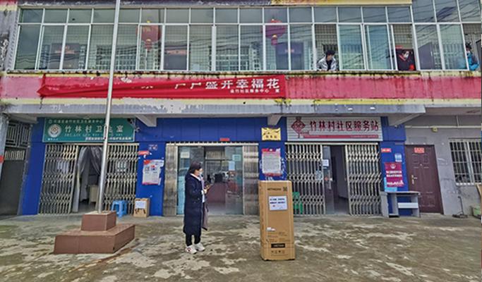 贵阳·花溪区竹林村社区服务站