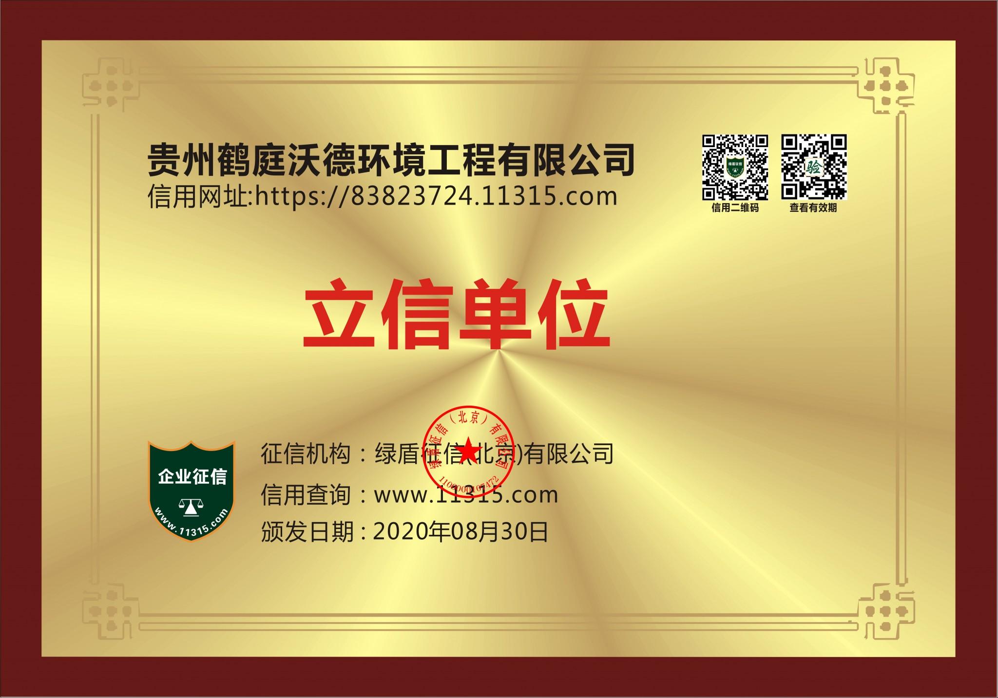 绿盾证书12