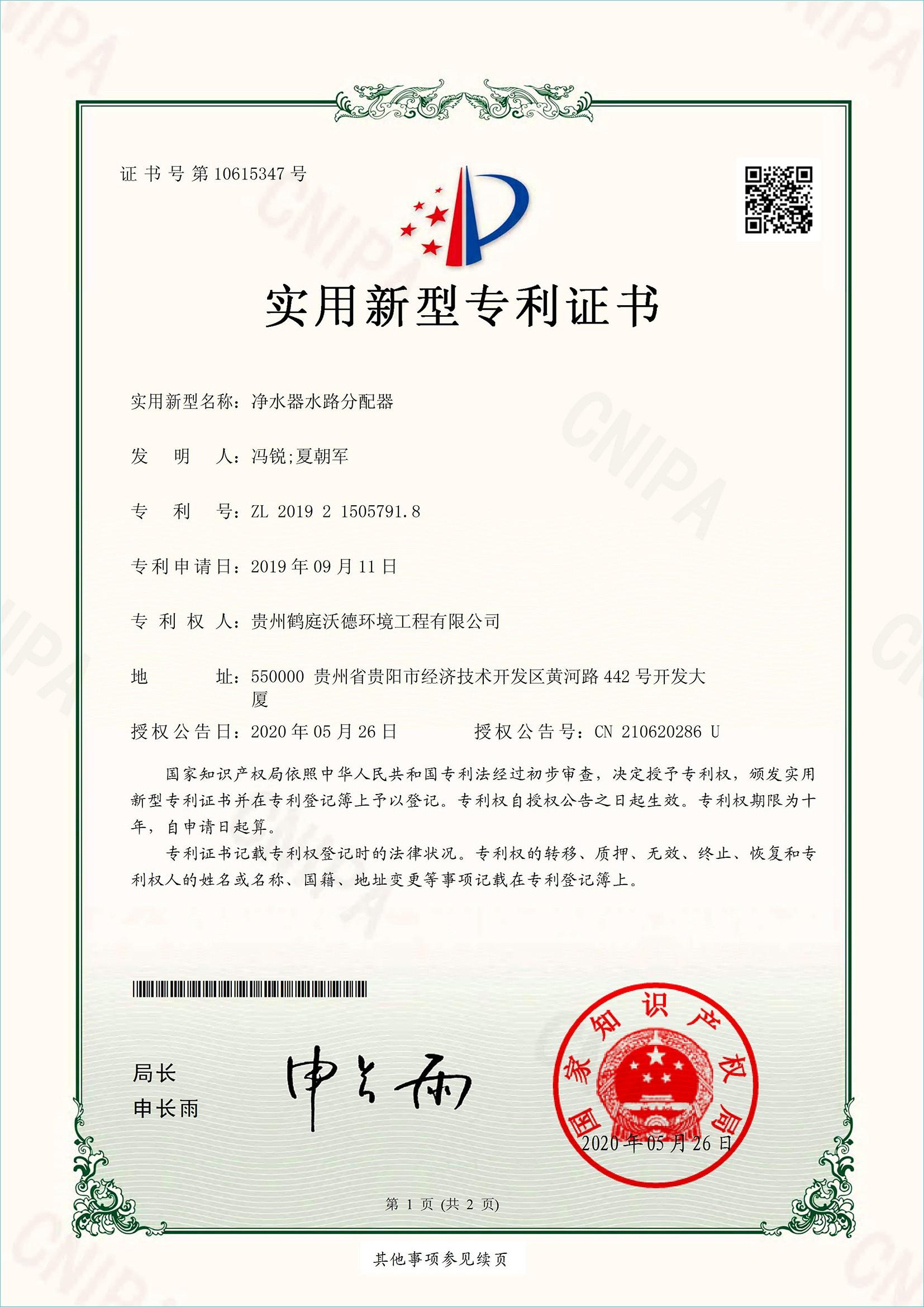 净水器水路分配器专利证书_00