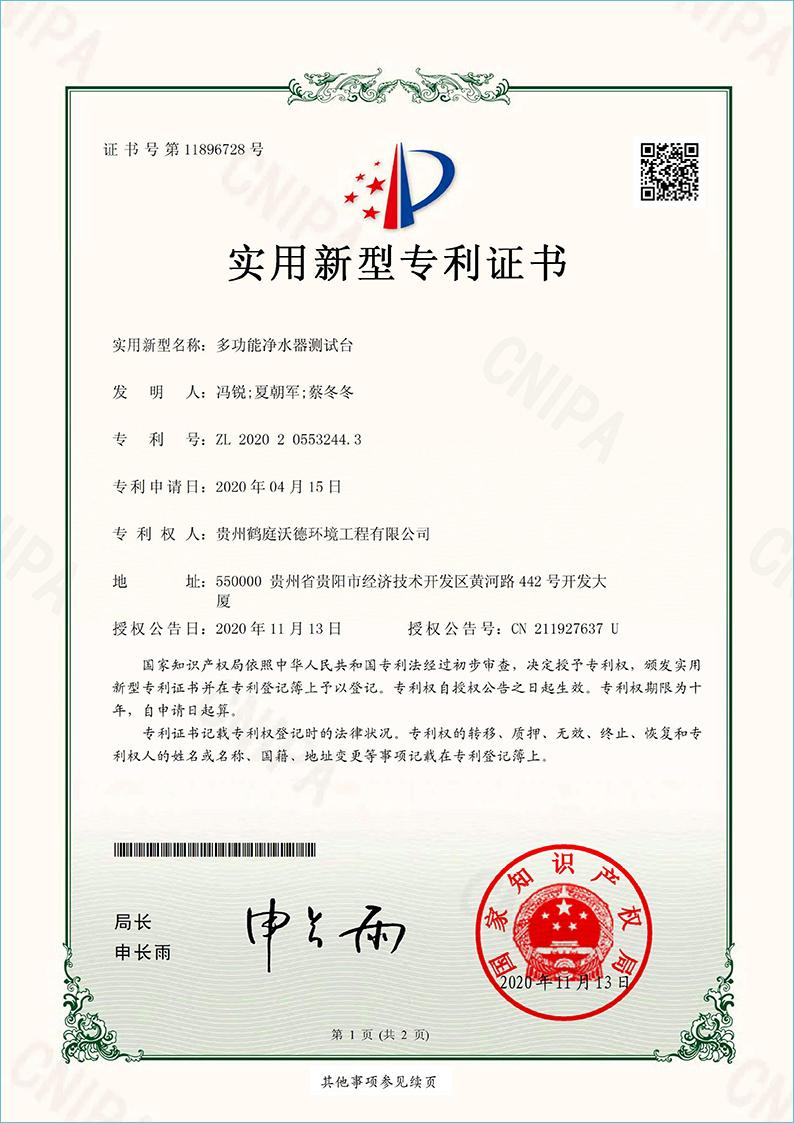 鹤庭专利证书8件_00