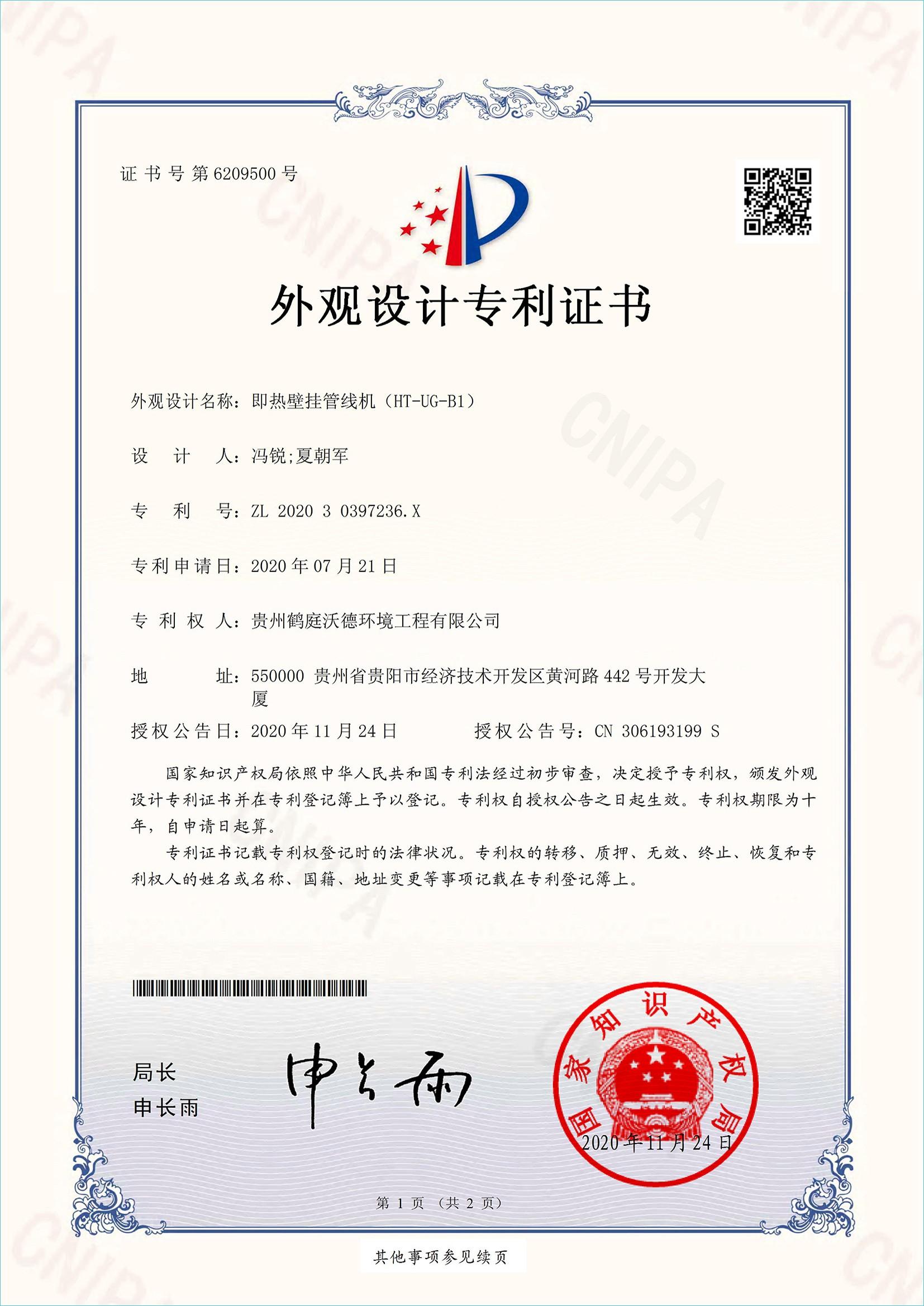 鹤庭专利证书5件_00