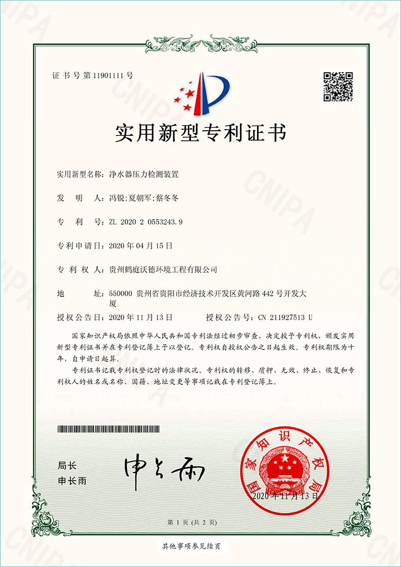 鹤庭专利证书8件_10