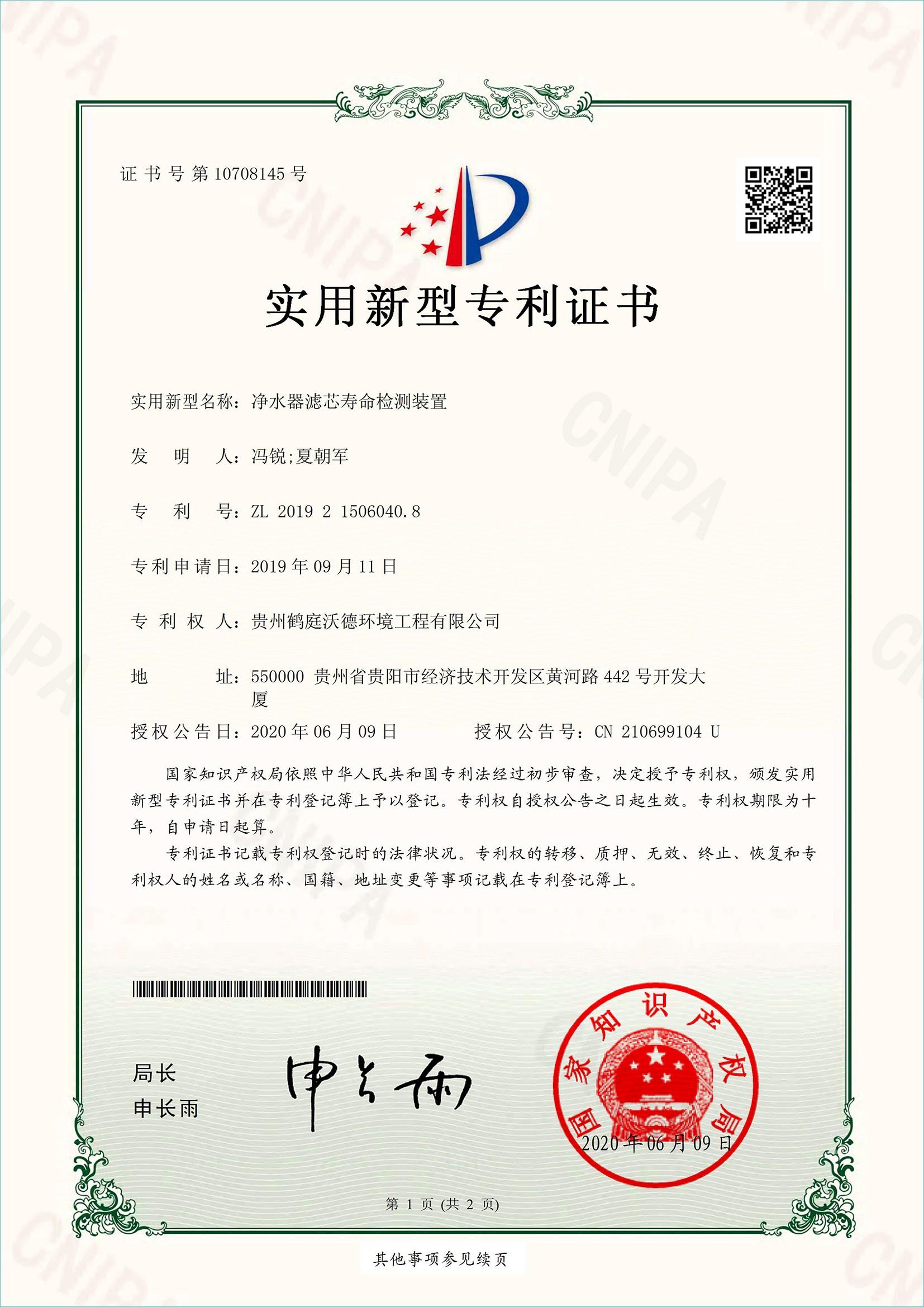 净水器滤芯寿命检测装置实用新型专利证书_00