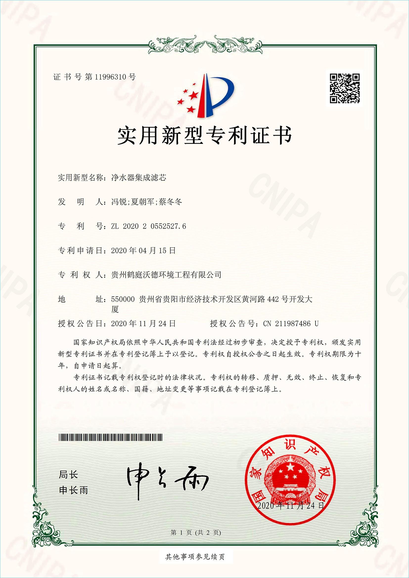 鹤庭专利证书5件_04