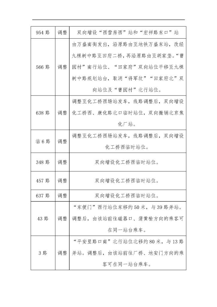 1-6月_页面_6