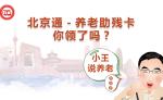 1. 北京通-养老助残卡你领了吗?