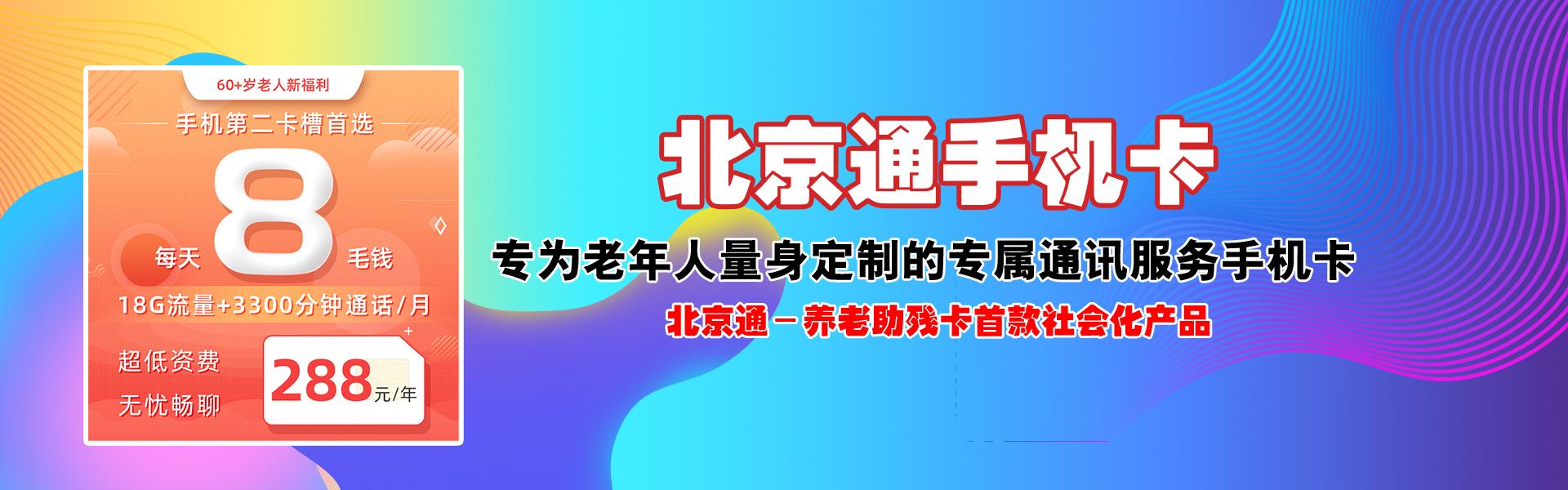 北京通手机卡2