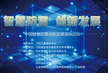 地凯防雷受邀参加2018中国智慧防雷创新发展高端论坛