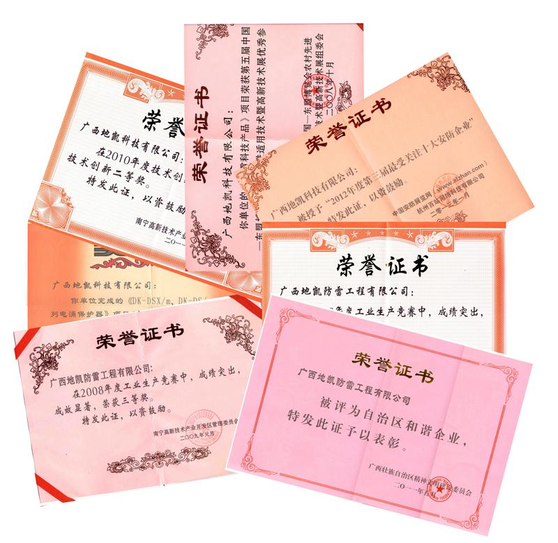 """地凯防雷:祝贺地凯防雷产品品牌再次荣获""""广西知名品牌""""称号!"""