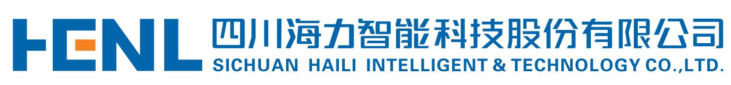 四川海力智能科技股份有限公司
