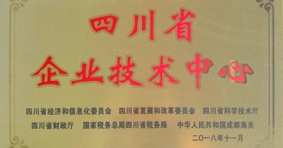 四川省企业技术中心