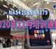 2020年12月EN4179&NAS410培训通知