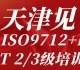 天津 EN ISO9712+PED PAUT 2/3级培训通知!