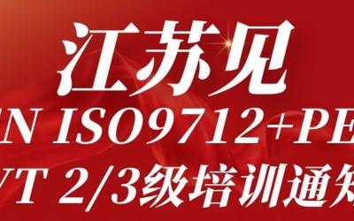 12月欧标EN ISO9712+PED VT 2/3级培训通知