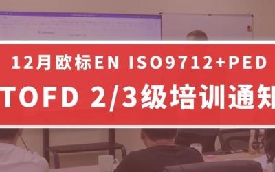 12月欧标EN ISO9712+PED TOFD 2/3级培训通知!