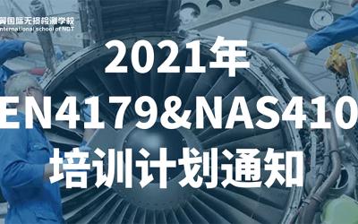 2021年领翼国际无损检测学校NAS410&ENS4719 NDT人员资料培训考核报名通知