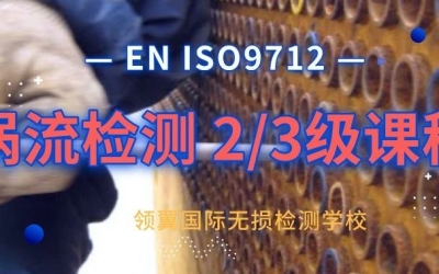 2021年第一期欧标EN ISO9712涡流检测2/3级培训通知