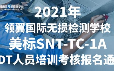 2021年领翼国际无损检测学校美标SNT-TC-1A NDT人员培训考核报名通知