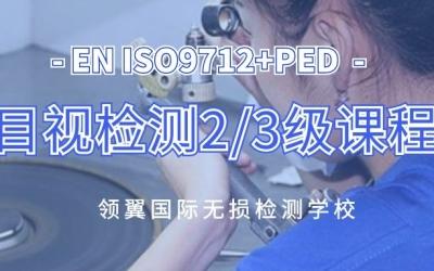 2021年4月欧标EN ISO9712+PED VT 2/3级培训通知