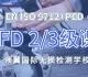 青岛 | 2021年5月欧标EN ISO9712+PED TOFD 2/3级培训通知