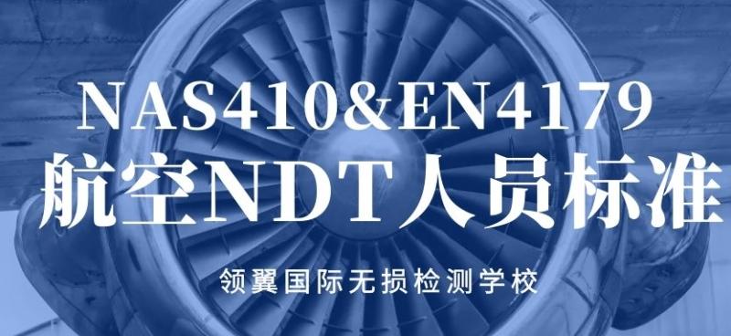 2021年7月领翼 NAS410/EN4179 航空NDT人员培训通知