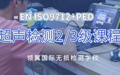 2021年4月欧标EN ISO9712+PED UT 2/3级培训通知