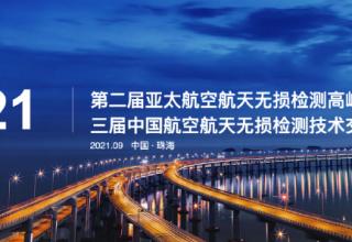 第二届亚太航空航天无损检测高峰论坛暨第三届中国航空航天无损检测技术交流会预通知