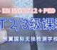 苏州 | 2021年7月欧标EN ISO9712+PED VT 2/3级培训通知