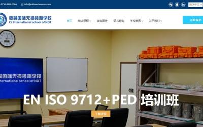 2021年获取ENISO9712证书后是否获得认可?和ISO9712的区别?