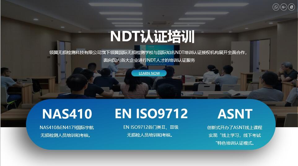 领翼国际NDT学校相关培训认证课程