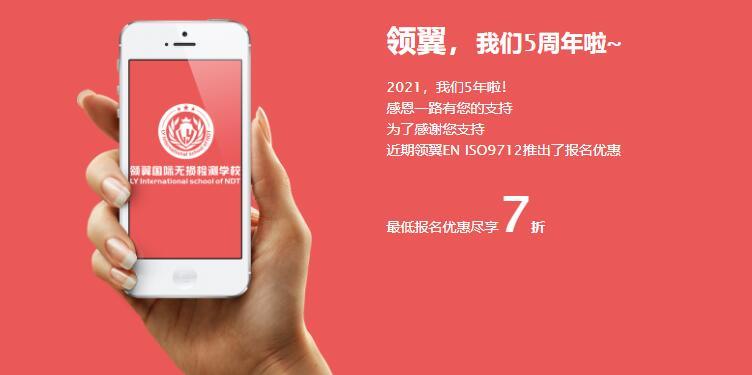福利   2021年EN ISO9712 2级培训通知,5周年校庆福利大放送!
