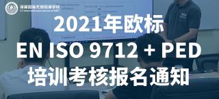 2021年领翼国际NDT学校欧标EN ISO 9712 + PED培训考核报名通知