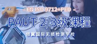 天津   2021年5月欧标EN ISO9712+PED PAUT 2/3级培训通知 领翼国际NDT学校