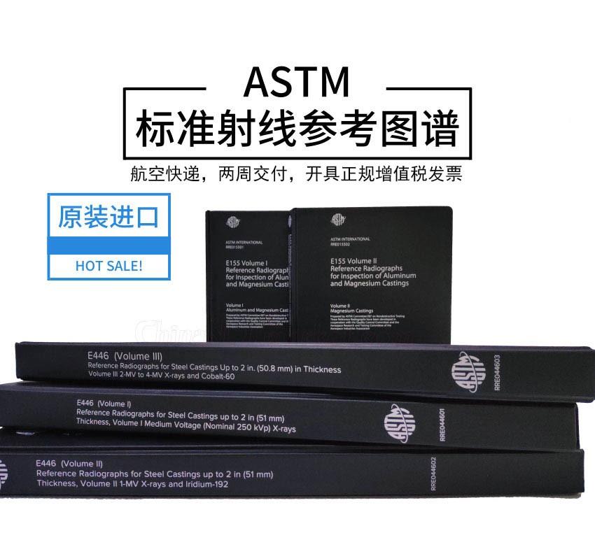 ASTM标准射线参考图谱-运送方式:原装进口,采用航空快递,极速送达