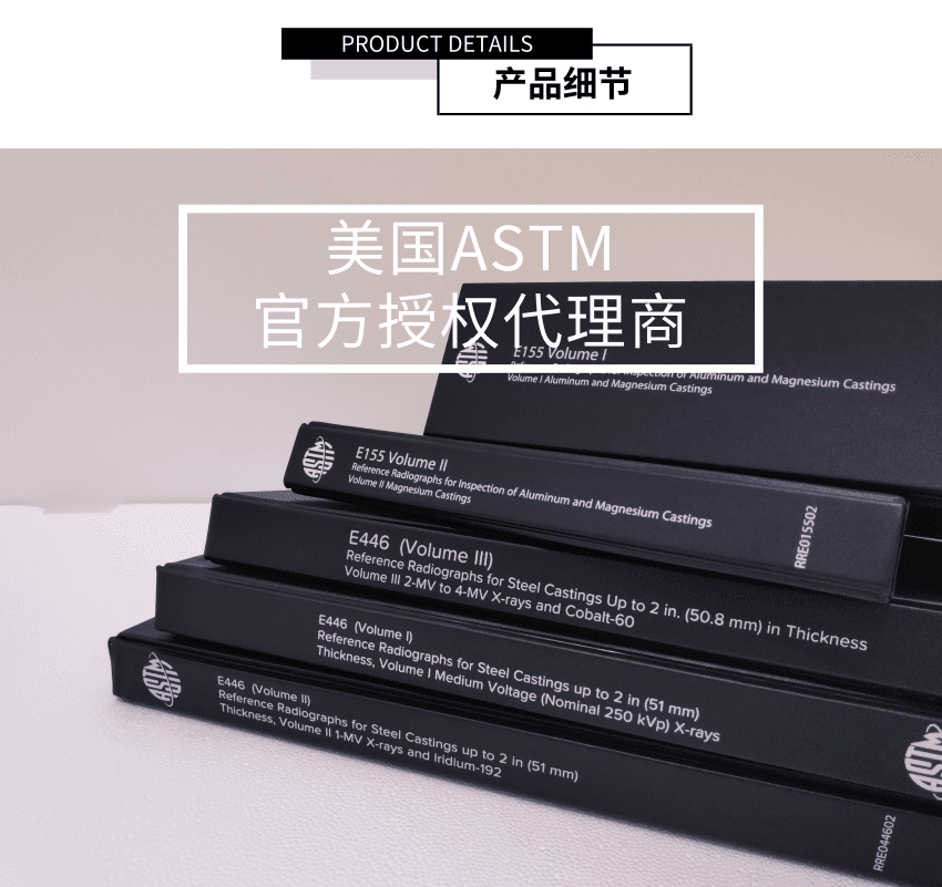 ASTM标准射线参考图谱细节展示