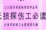 免费探伤电子书 | 无损探伤工必读,美国无损检测手册中文版!