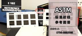 ASTM E446厚度2in(51mm)以下钢铸件的标准参