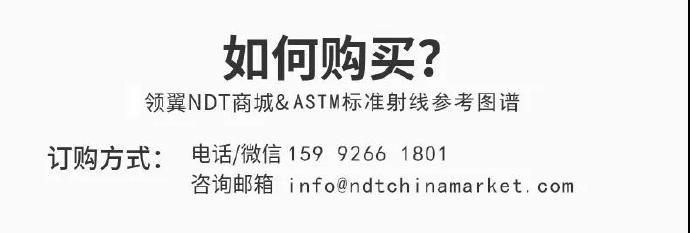 ASTM参考射线图谱到底是什么?如何选购?