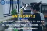 EN ISO9712无损检测人员培训认证如何办理?