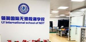 ENISO9712培训_领翼国际NDT学校,ENISO7912报名,ENISO9712国内认可程度,en473培训机构