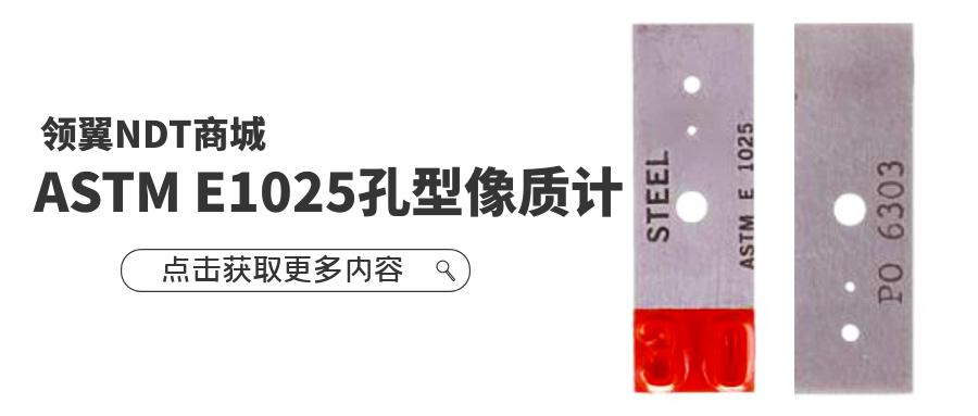 领翼商城-ASTM E1025孔型像质计购买