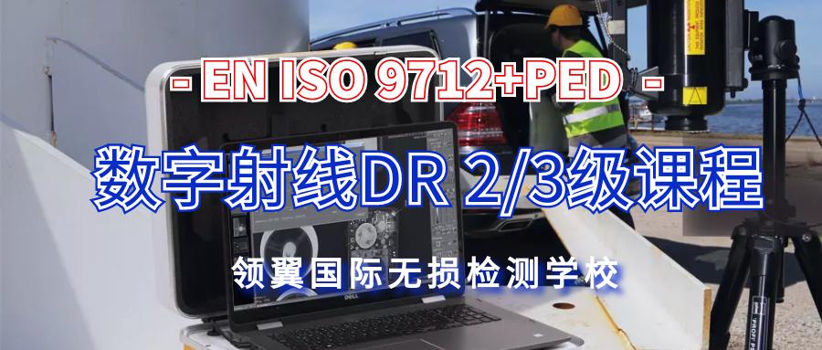 天津 | 2021年7月欧标EN ISO9712+PED DR 2/3级培训通知