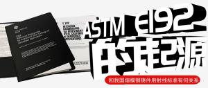 ASTM E192射线检测参考底片起源