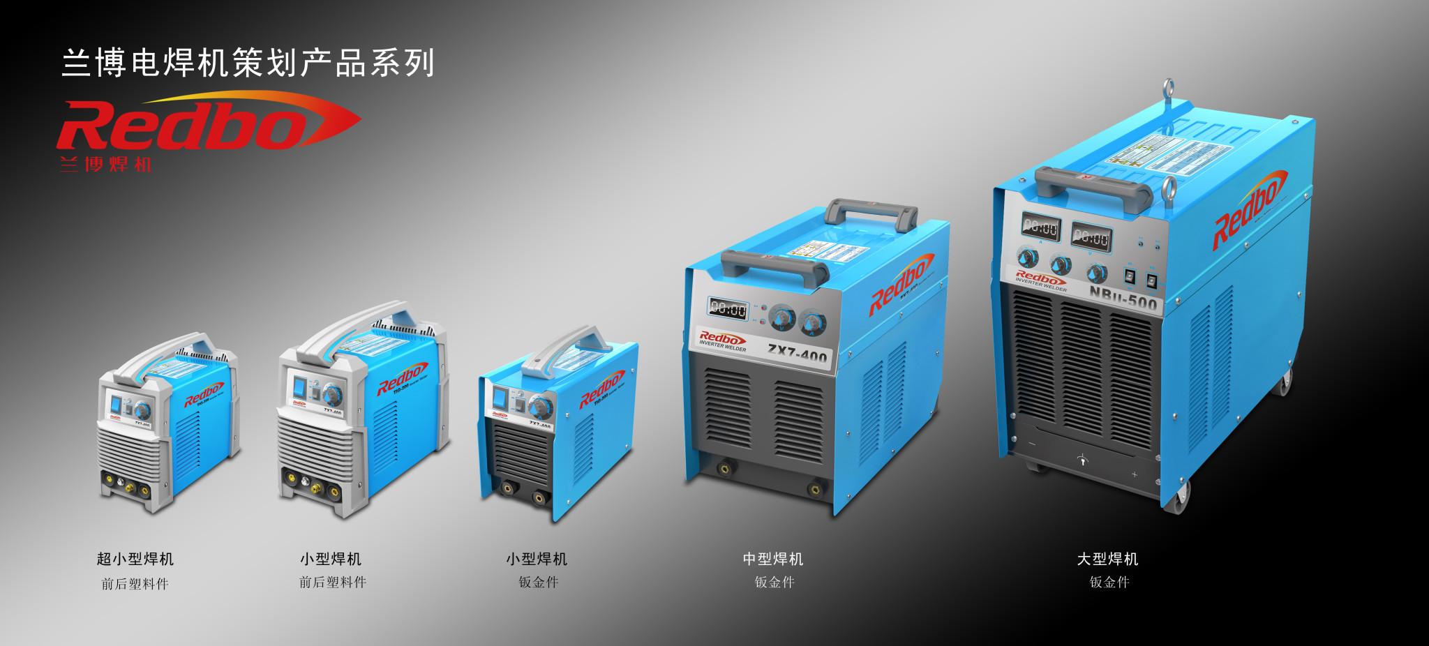 兰博电焊机