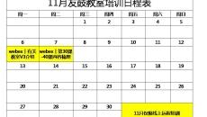 11月培训日程表
