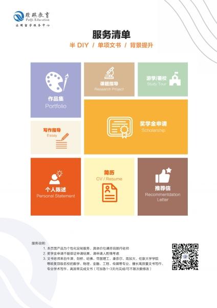 璞琪教育-服务清单(单项文书&背景提升)