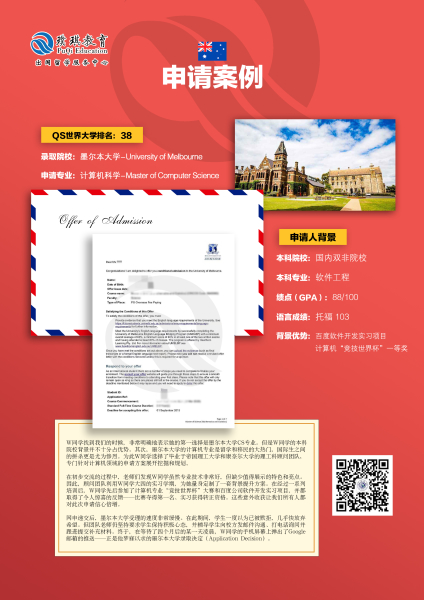 Offer+案例 海报(墨尔本大学)